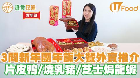 【團年飯外賣 2021】2021農曆新年團年飯/開年飯外賣套餐菜單  68折北京片皮鴨/燒乳豬/芝士焗龍蝦