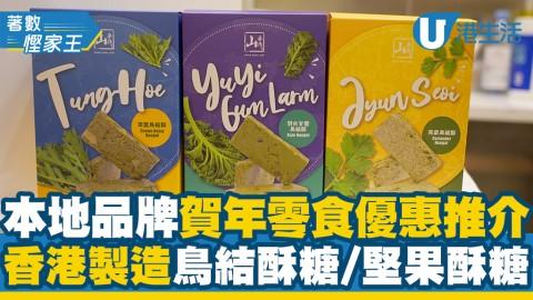 【新年2021】本地品牌賀年零食優惠推介 香港製造低糖低脂鳥結酥糖/堅果酥糖