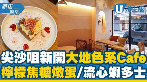 【尖沙咀美食】尖沙咀新開大地色系Cafe 主打越南菜!檸檬焦糖燉蛋/流心蝦多士/生牛肉河粉