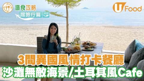 【香港好去處2021】留港都有旅行度假Feel!推介3間打卡異國風餐廳 戶外沙灘海景/土耳其風/波希米亞小清新Cafe