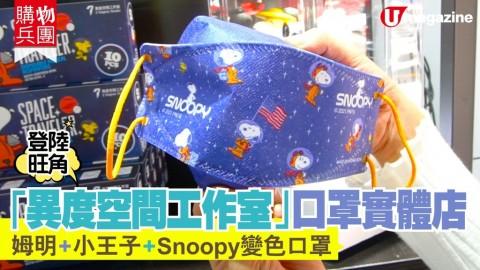 【購物兵團】「異度空間工作室」口罩實體店 姆明+小王子+Snoopy