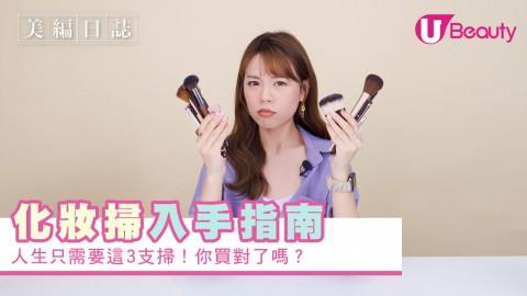 【編輯推介】化妝掃入手指南!人生只需要這3支掃!你買對了嗎?