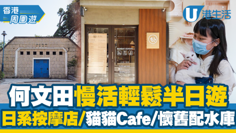 【香港周圍遊】何文田慢活輕鬆半日遊 日系按摩店/貓貓Cafe/懷舊配水庫影相打卡位!