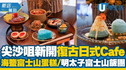 【尖沙咀美食】尖沙咀新開復古日式Cafe 海鹽富士山蛋糕/自選料理定食/明太子富士山飯團