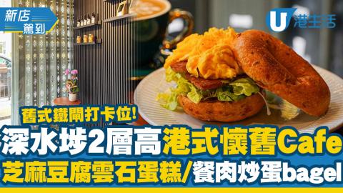 【深水埗美食】深水埗2層高港式懷舊Cafe 舊式鐵閘打卡位!芝麻豆腐雲石蛋糕/餐肉炒蛋bagel