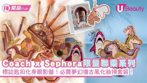 Coach x Sephora攜手聯乘系列進軍彩妝界!標誌匙扣化身眼影盤!必買夢幻復古風化妝掃套裝!