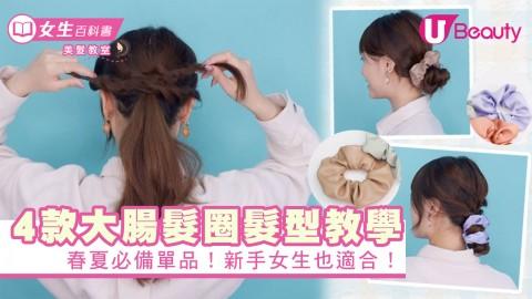 4款大腸髮圈髮型教學!春夏必備單品!新手女生也適合!