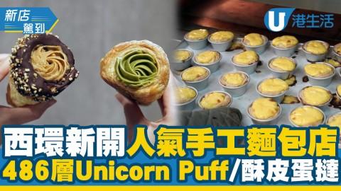 【西環美食】西環新開人氣手工麵包 自設工場新鮮出爐!486層酥皮Unicorn Puff/酥皮蛋撻/肉桂卷