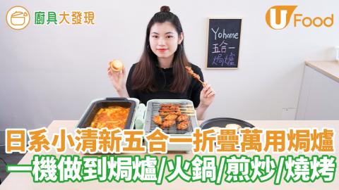 Yohome日系五合一折疊萬用焗爐 一機同時做到焗爐/火鍋/煎炒/燒烤