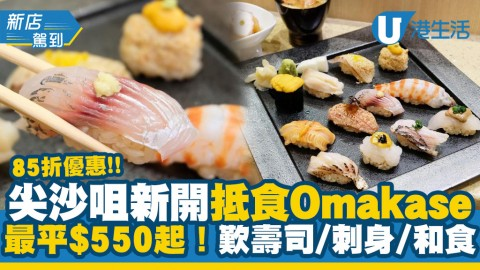 【尖沙咀美食】尖沙咀新開抵食Omakase85折優惠 廚師發辦最平$550起!歎16道壽司/刺身/和食料理