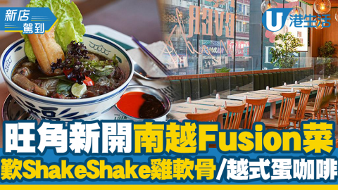【旺角美食】旺角新開南越Fusion菜 歎ShakeShake雞軟骨/越式蛋咖啡/招牌牛肉金邊粉