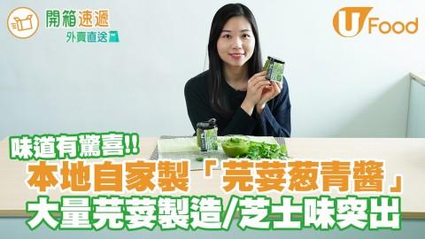 藍帶廚師自家研發「芫荽葱青醬」   選用大量本地芫荽葱/加入巴馬臣芝士製作