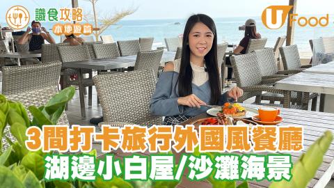 【香港好去處2021】在香港來一趟旅行!三間度假外國風餐廳 湖邊歐陸風小白屋/沙灘海景/日系樓上Cafe