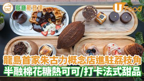 龍島首家朱古力概念店LUCULLUS CACAO進駐荔枝角 半融棉花糖熱可可/打卡精緻法式甜品