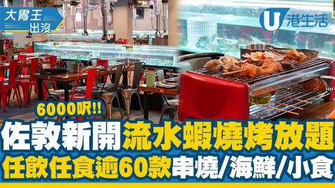 【佐敦美食】佐敦新開流水蝦燒烤放題 佔地6000呎!任飲任食逾60款串燒/海鮮/小食/甜品