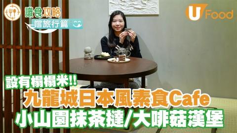 有榻榻米位!九龍城日式素食Cafe「一禪NIZEN」 超濃郁小山園純素抹茶撻/天然大啡菇漢堡