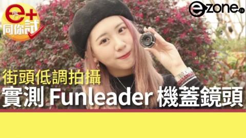 【e+同你試】街拍更方便 實測 Funleader CAPLENS 18mm F8.0 M-mount