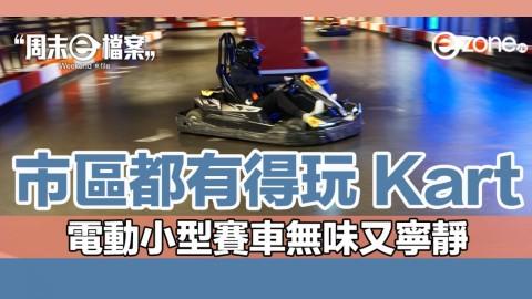 【周末e檔案】5 萬呎室內高卡車場開幕 電動 Kart 仔挑戰 18 個彎位