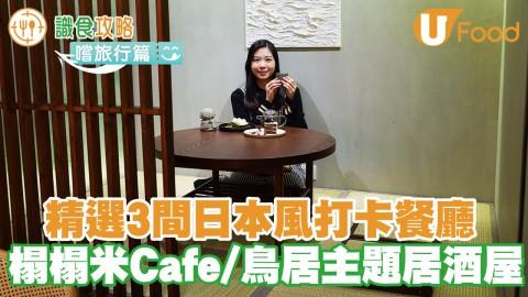 精選3間超打卡日本風餐廳!榻榻米素食咖啡店/鳥居主題居酒屋/日系懷舊Cafe