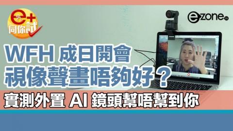 【e+同你試】WHF 開會嫌內置鏡頭質素差?外置式 AI 鏡頭開箱實測