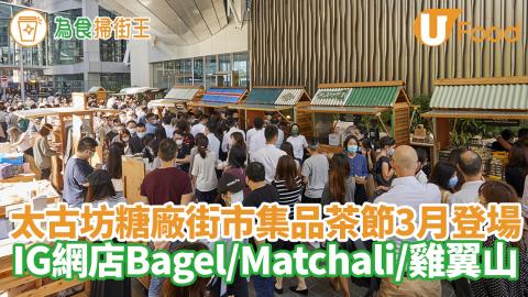 太古坊糖廠街市集品茶節3月登場 IG網店Bagel/Matchali/雞翼山/Mother Pearl