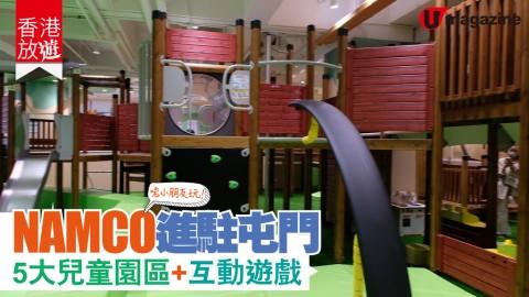 【香港放遊】 NAMCO 首度進駐屯門區!