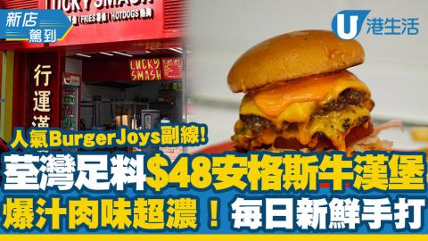 【荃灣美食】荃灣足料$48安格斯牛漢堡 人氣BurgerJoys副線!爆汁肉味超濃!每日新鮮手打