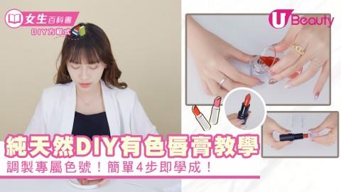 【DIY】純天然DIY有色唇膏教學!調製專屬色號!簡單4步即學成!