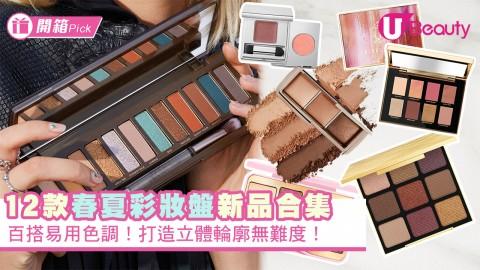 【2021春季】12款春夏彩妝盤新品合集!百搭易用色調!打造立體輪廓無難度!