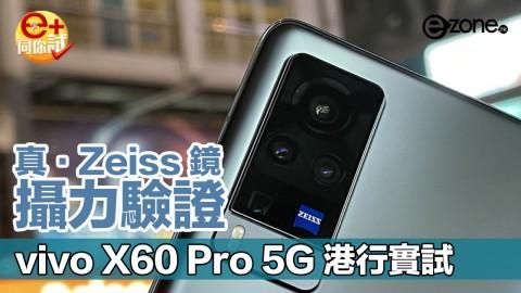【e+同你試】vivo X60 Pro 5G 港行登場 電話上的真 Zeiss 鏡