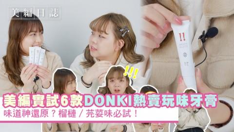 【美編日誌】美編實試6款DONKI熱賣玩味牙膏!味道神還原?榴槤/芫荽味必試!