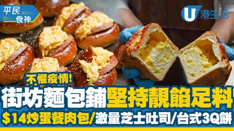 【油麻地美食】街坊麵包鋪堅持靚餡足料 不懼疫情!$14炒蛋餐肉包/激量芝士吐司/台式3Q餅