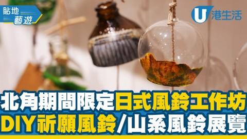 【北角好去處】北角期間限定日式風鈴工作坊 親手DIY祈願風鈴/山系風鈴展覽