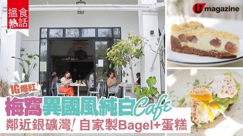 【搵食熱話】IG爆紅!梅窩異國風純白Cafe