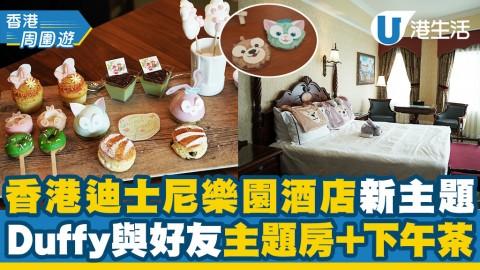 香港迪士尼樂園酒店新主題 Duffy與好友主題房+下午茶