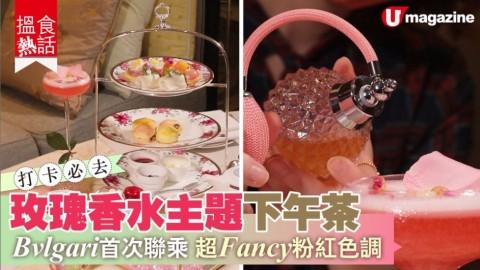 【搵食熱話】打卡必去!粉紅玫瑰香水主題下午茶