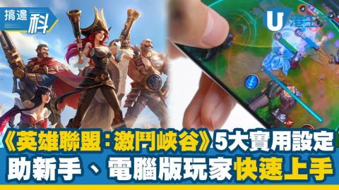 【手遊】《英雄聯盟:激鬥峽谷》5大實用設定 助新手、電腦版玩家快速上手