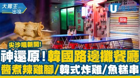 【尖沙咀美食】神還原!尖沙咀新開韓國路邊攤餐廳 醬煮惹味辣雞腳/韓式炸雞/魚糕串