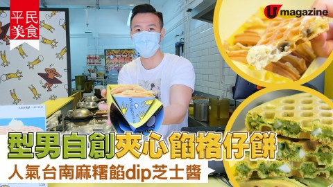 【平民美食】 型男自創夾心餡格仔餅 人氣台南麻糬餡dip芝士醬