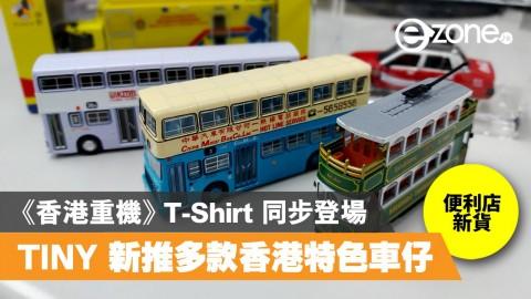 【e+食買玩】TINY 推 11 款香港特色車仔模型 《香港重機》T-Shirt 同步登場