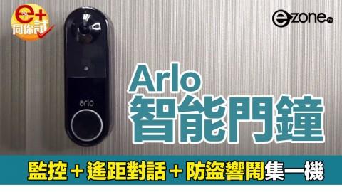 【e+同你試】Arlo Essential 無線智能門鐘開箱玩 監控+即時視訊對話超方便
