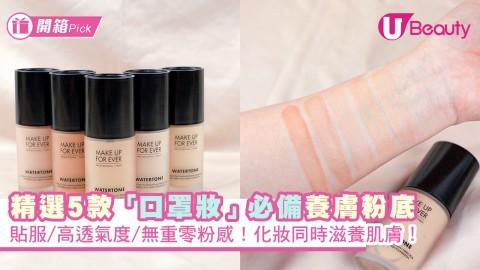 精選5款「口罩妝」必備養膚粉底!貼服/高透氣度/無重零粉感!化妝同時滋養肌膚!