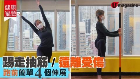 【健康放題】踢走抽筋遠離受傷 跑前簡單4個伸展!