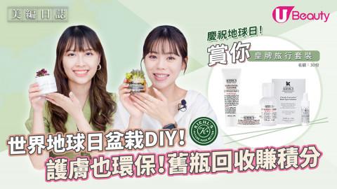 【美編日誌】世界地球日盆栽DIY!護膚也環保!舊瓶回收賺積分