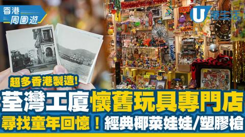 【荃灣好去處】荃灣工廈懷舊玩具專門店 超多香港製造 尋找童年回憶!經典椰菜娃娃/塑膠槍