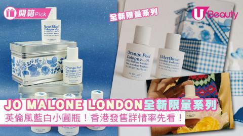 JO MALONE LONDON全新限量版英倫果醬系列!英倫風藍白小圓瓶!香港發售詳情率先看!