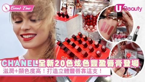 CHANEL全新20色炫色豐盈唇膏登場!滋潤+顯色度高!打造立體豐唇靠這支!