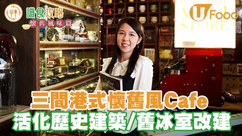【香港Cafe打卡2021】三間港式懷舊風Cafe 活化歷史建築/舊冰室老店改建/時光倒流回味香港情懷!