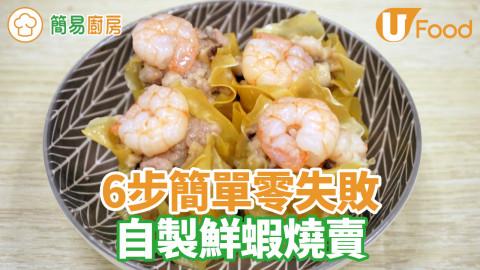 6步變點心師傅  自製鮮蝦燒賣食譜