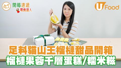 【榴槤蛋糕 2021】馬來西亞貓山王榴槤甜品開箱 榴槤千層蛋糕/麻糬糯米糍/榴槤班戟